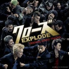 映画 クローズ EXPLODE オリジナル サウンドトラック 中古 CD