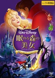 眠れる森の美女 スペシャル・エディション レンタル落ち 中古 DVD ディズニー