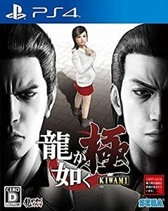 龍が如く 極/PS4(新品)
