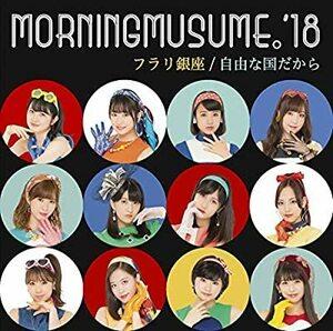 CD/モーニング娘。'18/フラリ銀座/自由な国だから(初回生産限定盤SP)(DVD付)