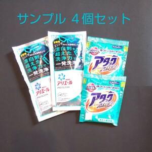 アリエール PRO CLEAN アタック バイオEX 洗濯洗剤 粉末 洗濯用洗剤 液体洗剤 液体