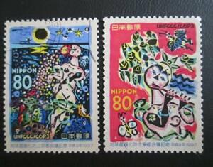 記念切手 使用済み  '97 地球温暖化防止京都会議  80円 母なる海と母なる大地   2種完