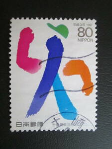 記念切手 使用済み  '97 労働基準法制度50年  80円 人の文字  1種完