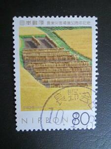記念切手 使用済み  '97 農業災害補償制度50周年  80円 母なる海と母なる大地   1種完
