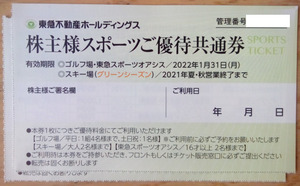 東急不動産HD 株主優待 スポーツ優待共通券2枚 (2022.1迄) 送料63円