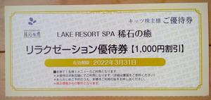 キッツ 株主優待 LAKE RESORT SPA 稀石の癒 リラクゼーション割引券 (2022.3迄) 送料63円