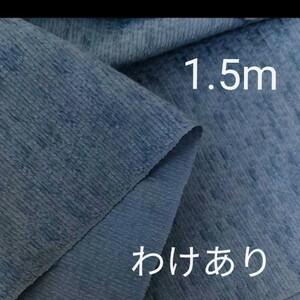 青い織り模様の生地 89x1.5m