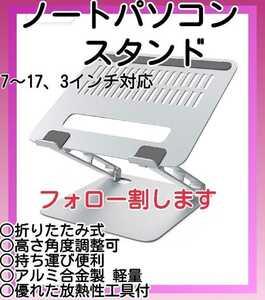 ノートパソコンスタンド 7~17.3インチ  20kg 高さ 角度 調節 シルバー