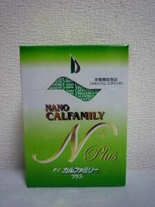 ナノカルファミリープラス レモン味 1箱30包 ★ 日本直販 カイロプラクティック カルシウム含有食品 栄養機能食品 ◆