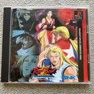 リアルバウト餓狼伝説スペシャルドミネイテッドマインド PlayStation専用ソフト