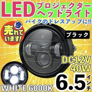 LED プロジェクター ヘッドライト 汎用 6 1/2インチ 6.5インチ ブラック バイク カフェレーサー ファイター ハーレー CB400 XJR400 SR ZRX