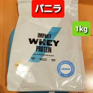 【送料無料】マイプロテイン インパクトホエイプロテイン ホエイプロテイン バニラ 1kg 1キロ ダイエット トレーニング 置き換え