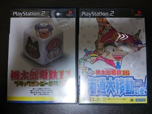PS2 桃太郎電鉄11+16 美品