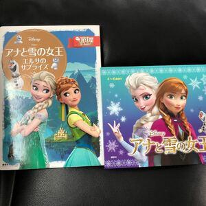 アナと雪の女王 絵本 2冊セット