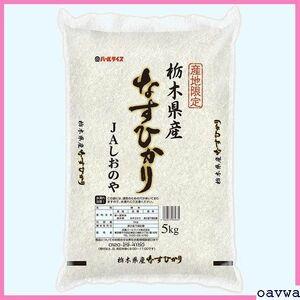 新品★wnrgm 精米 /栃木県産/JAしおのや/白米/なすひかり/5kg/令和産 107