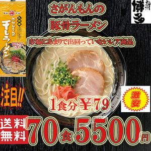 激レア 人気 市場にはあまり出回ってない商品です 豚骨ラーメン 九州味 さがんもんの干しラーメン とんこつ味 うまかばーい