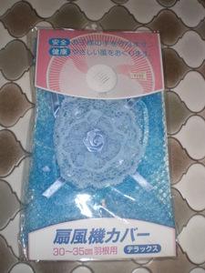 ⑦【昭和レトロ】扇風機カバー 30-35cm 羽根用デラックス