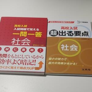 高校入試 社会2冊セット