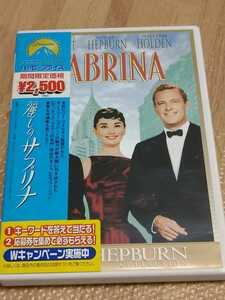 DVD 麗しのサブリナ オードリー・ヘプバーン SABRINA