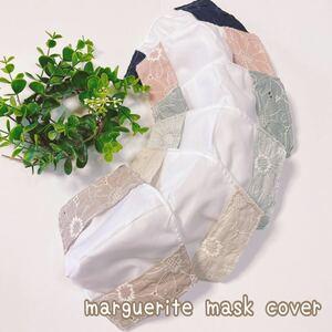 不織布マスクカバー 大人用 夏用 マーガレットレース ブルーグレー 刺繍 コットンレース 抗菌