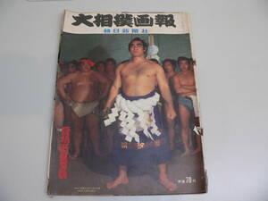 11458●大相撲画報 朝日新聞社 昭和34年4月 1959年 夏場所展望号