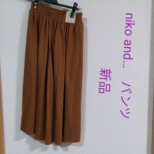 niko and… ニコアンド… パンツ 新品