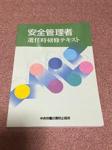 安全管理者選任時研修テキスト/中央労働災害防止協会 (編者)