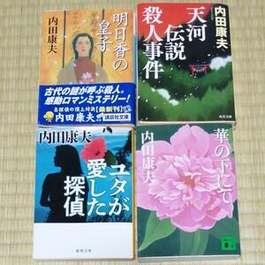 内田康夫  文庫本 まとめ売り 4冊
