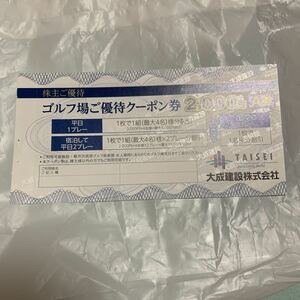大成建設株主優待券■ゴルフ場ご優待クーポン2000円A券■割引券■