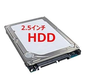 中古ハードディスク 2.5インチ内蔵 SATA 80GB~500GB HDD 良品 安心保証付 5400rpm メーカー混在 大量在庫