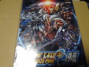 スーパーロボット大戦OG外伝 限定版 PS2 未開封