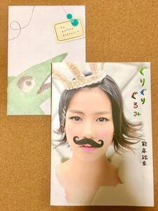 ぐりぐりぐるみ 能年玲奈さん 1stフォトブック