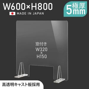 日本製 アクリルパーテション 透明 W600xH800mm デスク仕切り 窓 アクリル板 間仕切り 飛沫防止 組立 パーティション kbap5-r6080-m3215