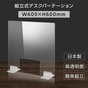 国内生産 アクリルパーテション 透明 W600xH600mm 窓 デスク仕切り アクリル板 間仕切り 飛沫防止 パーティション 組立式 dptx-6060-m30
