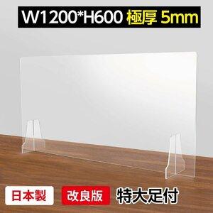 日本製 アクリルパーテーション 透明 W1200×H600mm デスク仕切り 高級アクリル板 間仕切り 飛沫防止 組立式 パーティション kap-r12060