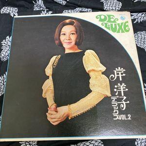 試聴済 LP/岸洋子「デラックスVol.2」枯葉 前田憲男 和モノ SKD-62