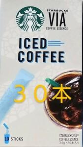 スターバックス VIA 3箱 アイスコーヒー 計30本