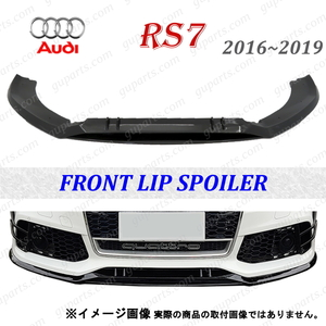 ● アウディ RS7 2016~2019 スポーツバック パフォーマンス 4GCWUC フロント リップ スポイラー アンダー ロア ドレスアップ ブラック