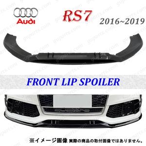■ AUDI RS7 2016~2019 スポーツバック パフォーマンス 4GCWUC フロント リップ スポイラー アンダー ロア スカート ブラック アウディ