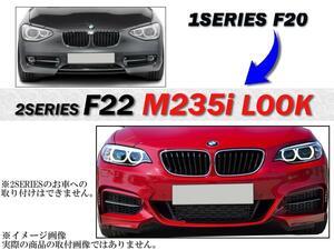 ◆ BMW F20 2011~2015 116i 120i M135i → F22 M235i LOOK フロント バンパー スポイラー フォグ グリル 51117292968 51110038871 エアロ