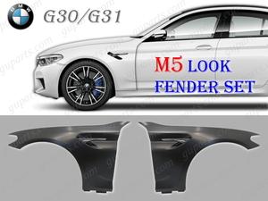 ● BMW 5 G30 セダン G31 ワゴン 2017~ 523d 523i 530e 530i 540i → M5 ルック 左 右 フロント フェンダー 41007443687 41007443688