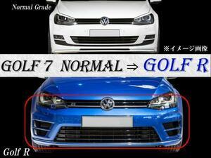 ● ワーゲン ゴルフ 7 ノーマル AU AUCPT AUCJZ → R フェイス チェンジ 2013~ フロント バンパー グリル クローム メッキ ボディ キット