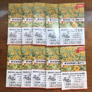 ひまわりの種 向日葵の種 花 黄色 夏 10パックセット