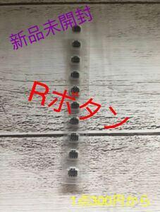 Switchジョイコン修理用 Rボタン タクトスイッチ