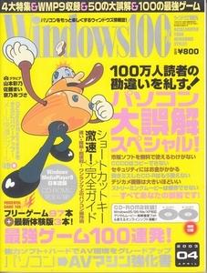 送料無料 BOOK Windows100% 2003.4 DVD-ROM付き