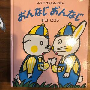 おんなじ おんなじ/多田ヒロシ/子供/絵本