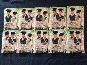 トキメキ☆成均館(ソンギュンガン)スキャンダル ディレクターズカット版 DVD 全10巻(レンタルアップ)
