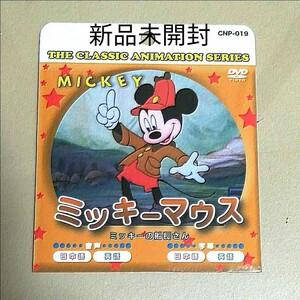 新品未開封  ディズニーDVD  ミッキーマウス ミッキーの船長さん