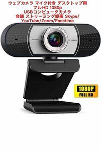 ウェブカメラ マイク付き デスクトップ用 フルHD 1080p