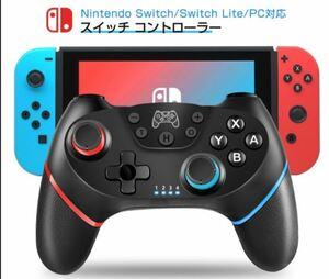 Switch スイッチ コントローラー 無線Bluetooth ダブルHD振動 ジャイロセンサー